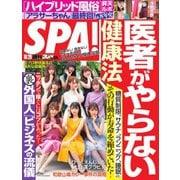 SPA!(スパ) 2019年10/29号(扶桑社) [電子書籍]