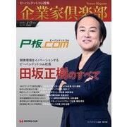 企業家倶楽部 2019年12月号(企業家ネットワーク) [電子書籍]
