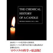 THE CHEMICAL HISTORY OF CANDLE(邦題:ロウソクの科学)(ゴマブックス) [電子書籍]