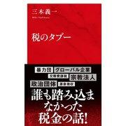 税のタブー(インターナショナル新書)(集英社) [電子書籍]