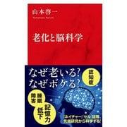 老化と脳科学(インターナショナル新書)(集英社) [電子書籍]