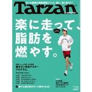 Tarzan (ターザン) 2019年 11月14日号 No.775 (楽に走って、脂肪を燃やす。)(マガジンハウス) [電子書籍]