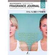 フレグランスジャーナル (FRAGRANCE JOURNAL) No.472(フレグランスジャーナル社) [電子書籍]