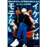 イケメンはモテない 確実に好きな人の「特別な存在」になるたった1つの方法(KADOKAWA) [電子書籍]