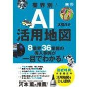 業界別!AI活用地図 8業界36業種の導入事例が一目でわかる(翔泳社) [電子書籍]
