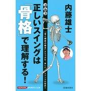 内藤雄士 ゴルフ 正しいスイングは「骨格」で理解する!(池田書店)(PHP研究所) [電子書籍]