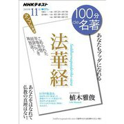 NHK 100分 de 名著 法華経 2019年11月(NHK出版) [電子書籍]