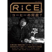 RiCE(ライス) No.12(ライスプレス) [電子書籍]