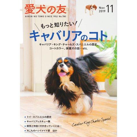 愛犬の友 2019年11月号(誠文堂新光社) [電子書籍]