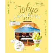 東京カフェ2020(朝日新聞出版) [電子書籍]