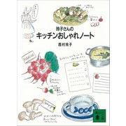 玲子さんのキッチンおしゃれノート(講談社) [電子書籍]