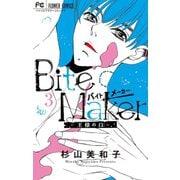 Bite Maker ~王様のΩ~ 3(小学館) [電子書籍]