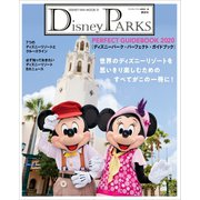 Disney PARKS PERFECT GUIDEBOOK 2020 ディズニーパーク・パーフェクト・ガイドブック 2020(講談社) [電子書籍]