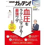 NHKガッテン! 血圧をラク~に下げる! 最強ワザ(主婦と生活社) [電子書籍]