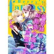 Berry's Fantasy vol.02(スターツ出版) [電子書籍]