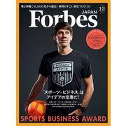 ForbesJapan 2019年12月号(リンクタイズ) [電子書籍]