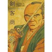剣客商売 35(リイド社) [電子書籍]