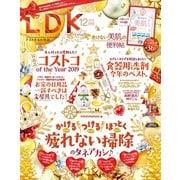 LDK (エル・ディー・ケー) 2019年 12月号(晋遊舎) [電子書籍]