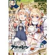 Comic REX (コミック レックス) 2019年12月号(一迅社) [電子書籍]