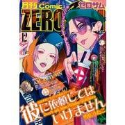 Comic ZERO-SUM (コミック ゼロサム) 2019年12月号(一迅社) [電子書籍]
