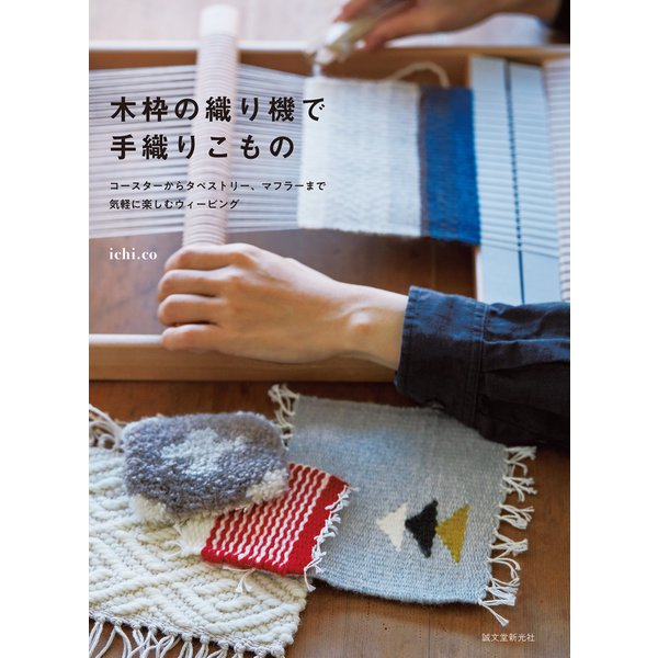 木枠の織り機で手織りこもの(誠文堂新光社) [電子書籍]