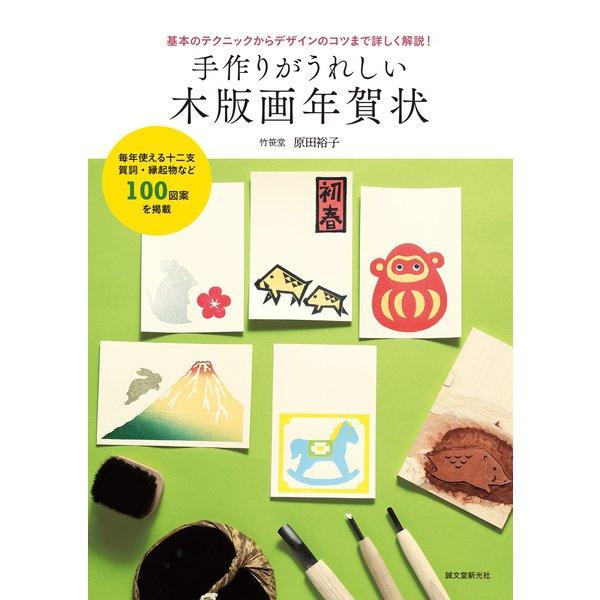 手作りがうれしい木版画年賀状(誠文堂新光社) [電子書籍]