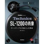 Technics SL-1200の肖像 ターンテーブルが起こした革命(リットーミュージック) [電子書籍]