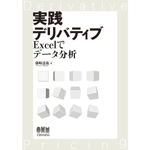 実践デリバティブ Excelでデータ分析―(オーム社) [電子書籍]