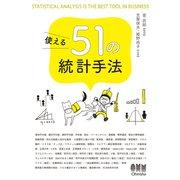 使える51の統計手法(オーム社) [電子書籍]