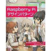 アイデア実現のための Raspberry Piデザインパターン 電子回路からMathematicaによるArduinoコラボまで(オーム社) [電子書籍]
