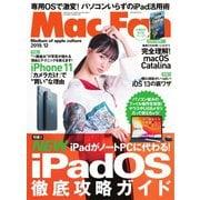 Mac Fan(マックファン) 2019年12月号(マイナビ出版) [電子書籍]