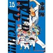 WILD PITCH!!! 15(小学館) [電子書籍]
