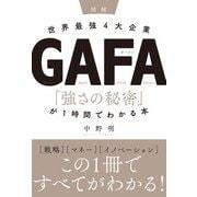 [図解]世界最強4大企業GAFA 「強さの秘密」が1時間でわかる本(学研) [電子書籍]
