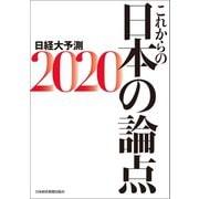 これからの日本の論点2020 日経大予測(日本経済新聞出版社) [電子書籍]