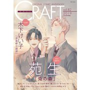 CRAFT vol.82【期間限定】(大洋図書) [電子書籍]