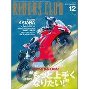RIDERS CLUB No.548 2019年12月号(エイ出版社) [電子書籍]