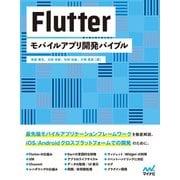 Flutter モバイルアプリ開発バイブル(マイナビ出版) [電子書籍]