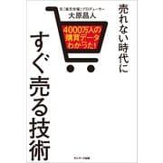 4000万人の購買データからわかった! 売れない時代にすぐ売る技術(サンマーク出版) [電子書籍]
