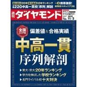 週刊ダイヤモンド 19年11月2日号(ダイヤモンド社) [電子書籍]