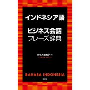 インドネシア語ビジネス会話フレーズ辞典(三修社) [電子書籍]