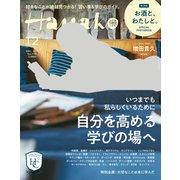 Hanako 2019年 12月号 (自分を高める学びの場へ/増田貴久)(マガジンハウス) [電子書籍]