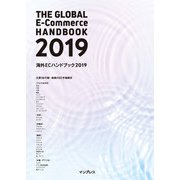 海外ECハンドブック2019(インプレス) [電子書籍]