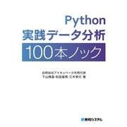 Python実践データ分析100本ノック(秀和システム) [電子書籍]