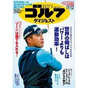 週刊ゴルフダイジェスト 2019/11/12号(ゴルフダイジェスト社) [電子書籍]