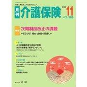 月刊介護保険 No.285(法研) [電子書籍]