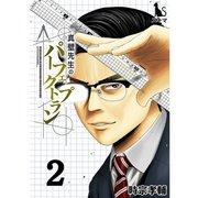真壁先生のパーフェクトプラン【単行本版】2巻(TORICO) [電子書籍]