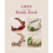 佐藤理恵Beads Book(幻冬舎) [電子書籍]