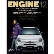 ENGINE 2019年12月号(新潮社) [電子書籍]