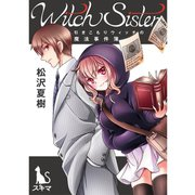 Witch Sister~引きこもりウィッチの魔法事件簿~【単行本版】(TORICO) [電子書籍]