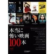 シネマニア100 本当に怖い映画100本 Vol.2(ムービーウォーカー) [電子書籍]